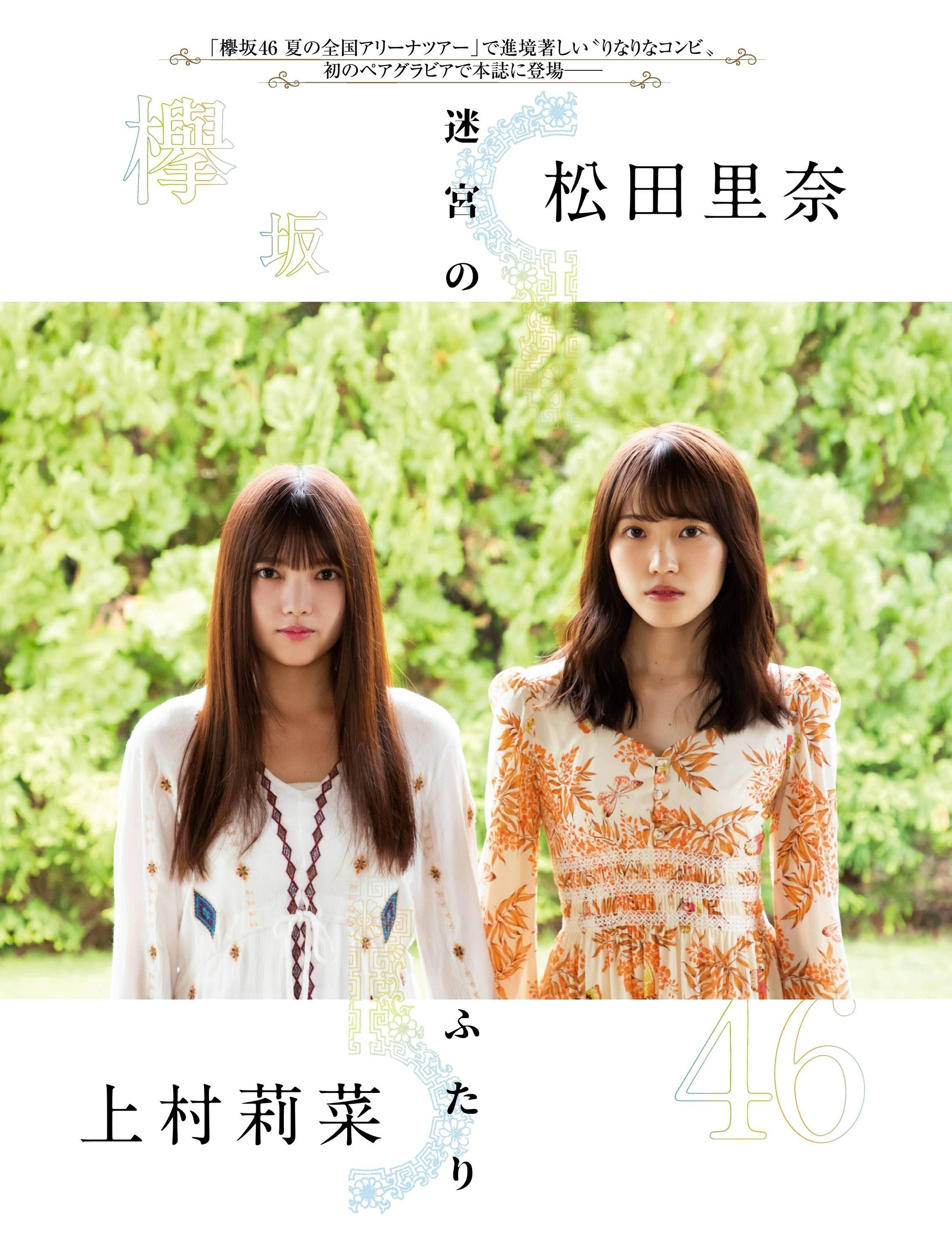 04-Rina Uemura x Rina Matsuda (1)