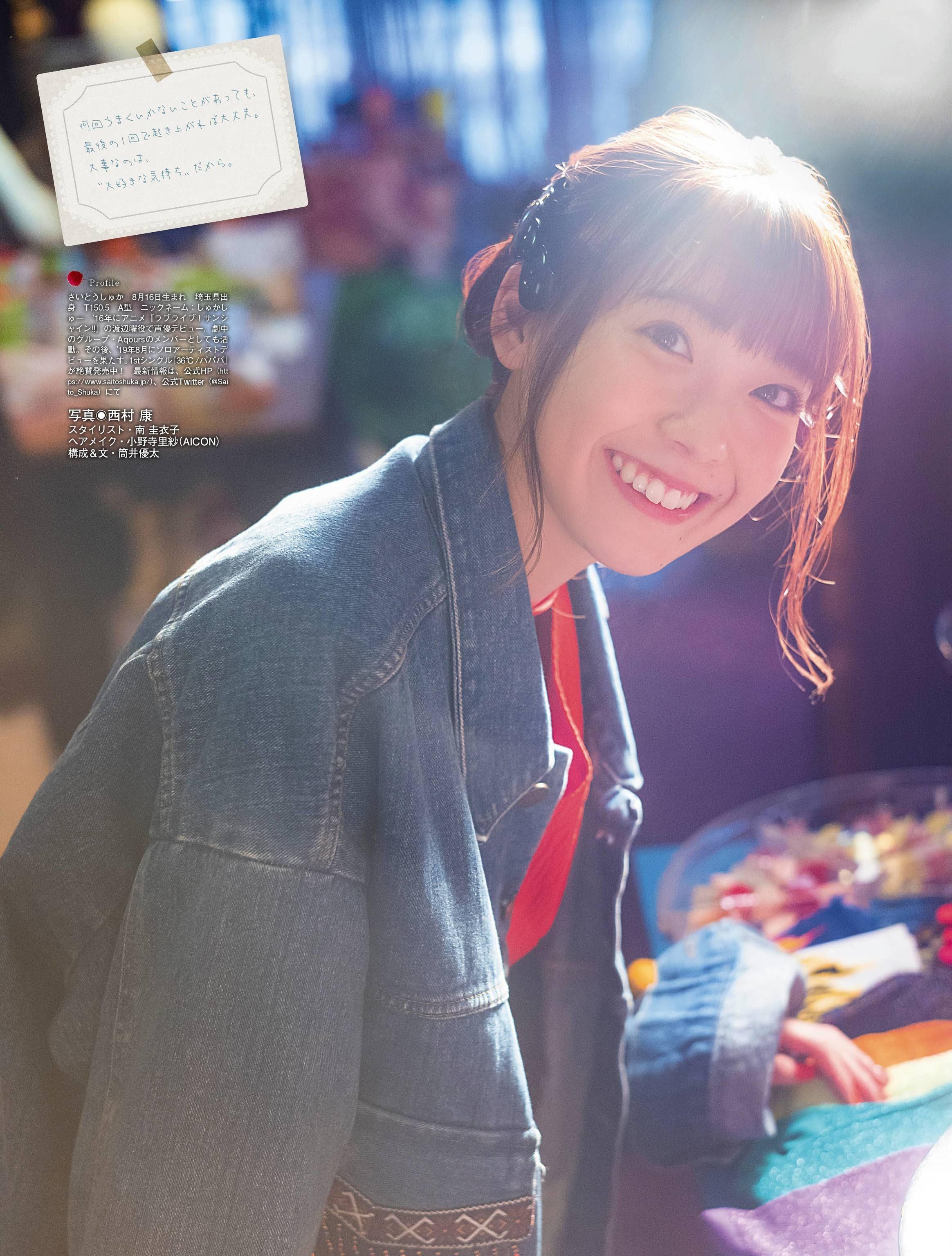 11-Shuka Saito (8)