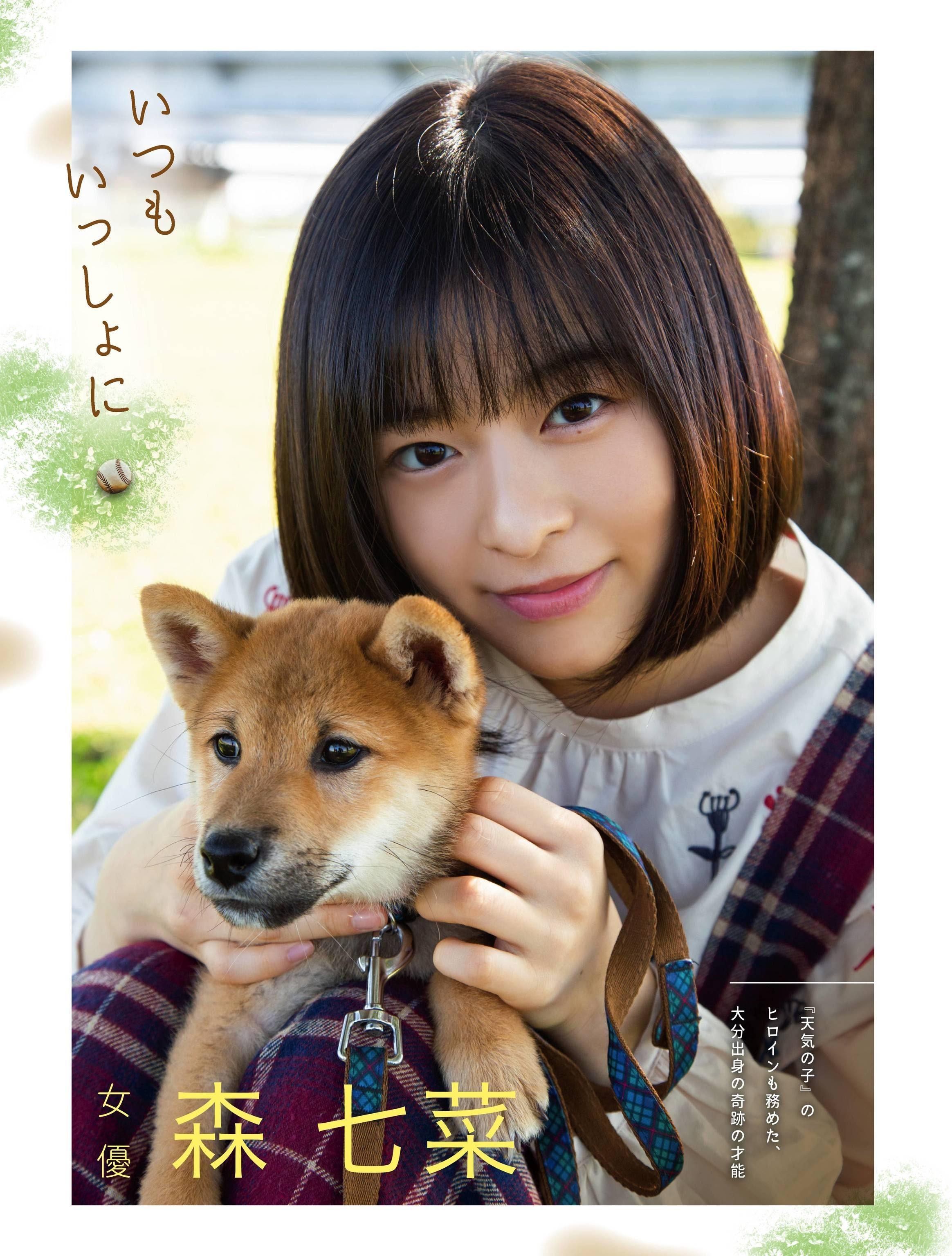 13-Nana Mori (1)