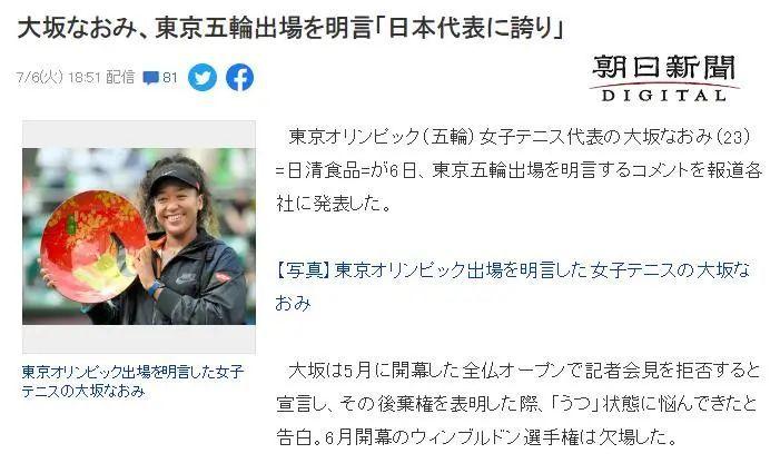 有温度的世界冠军大阪直美明明代表日本却得不到日本的支持 (6)