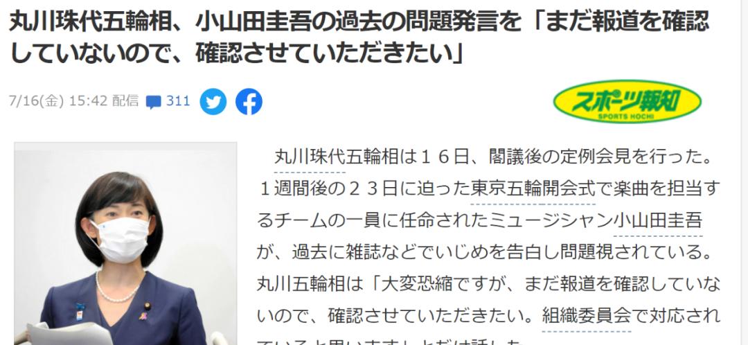 奥运会音乐制作人小山田圭吾因霸凌丑闻被迫辞职 (2)