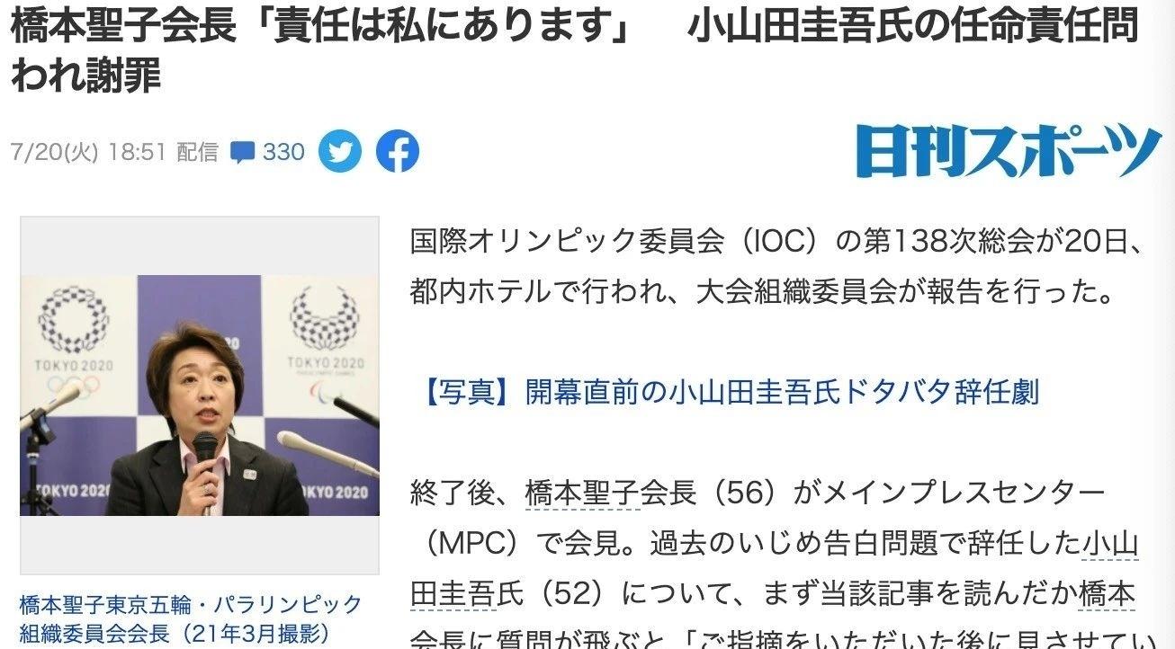 奥运会音乐制作人小山田圭吾因霸凌丑闻被迫辞职 (7)