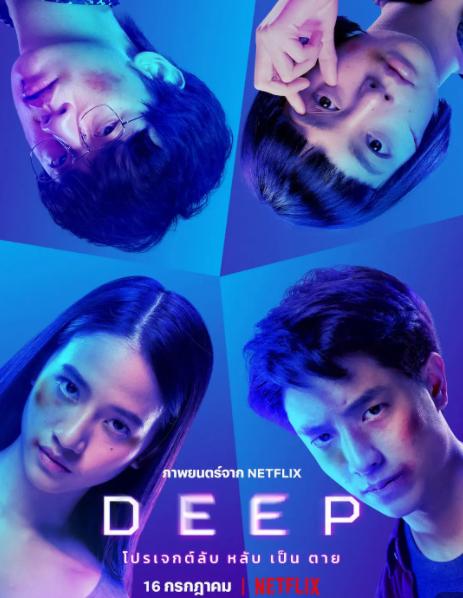 电影《安眠实验》以他们的性命来换回挚爱之人的清醒