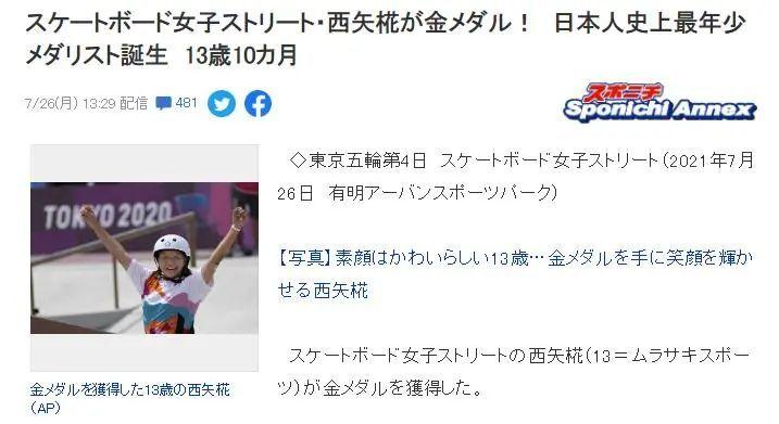 快乐元气的滑板少女西矢椛夺得奥运会冠军而逐渐改变日本人的刻板印象 (2)