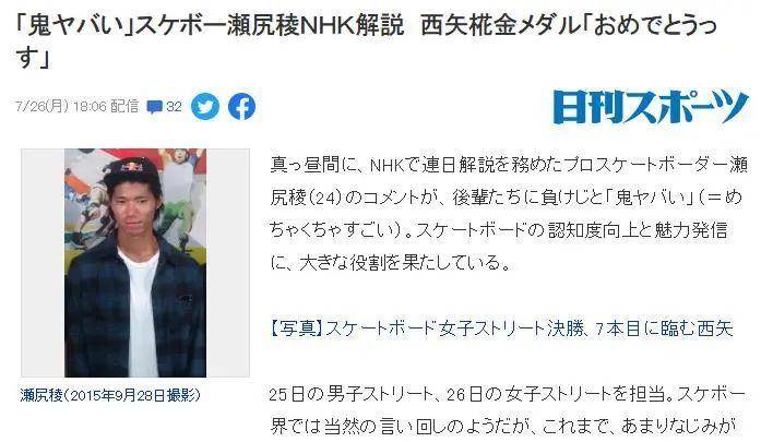 快乐元气的滑板少女西矢椛夺得奥运会冠军而逐渐改变日本人的刻板印象 (5)