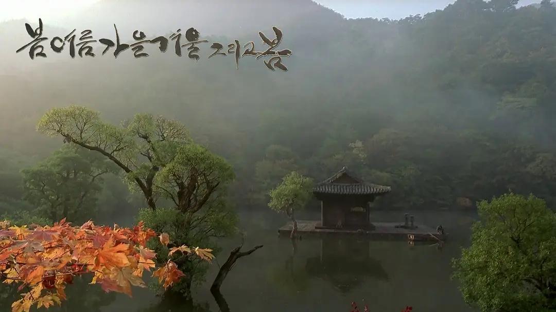 电影《春夏秋冬又一春》禅宗佛理引人入胜的艺术魅力 (3)