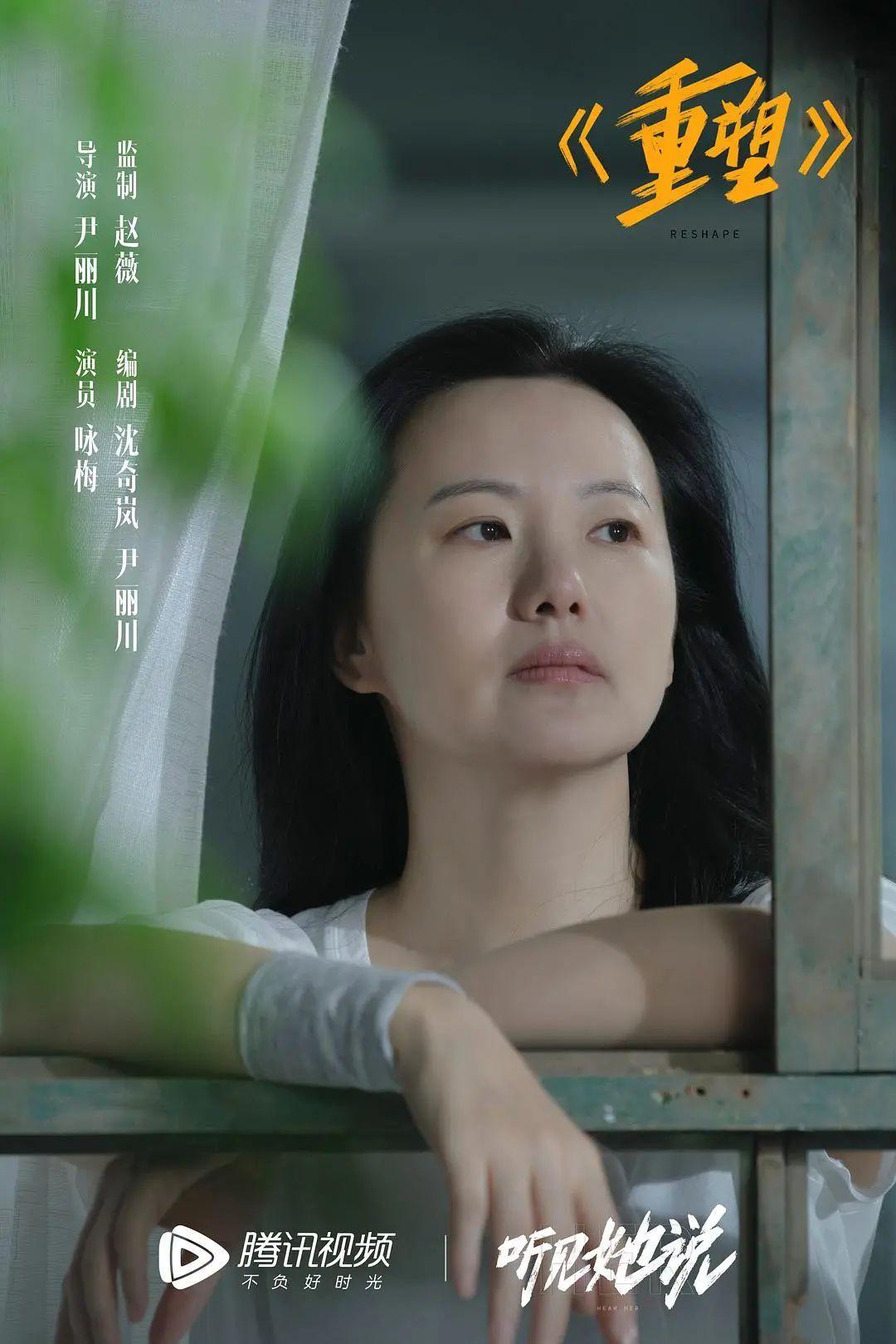 网剧《听见她说》以一种独白剧的形式展开描述现代女性在各个方面的压力和困境 (3)