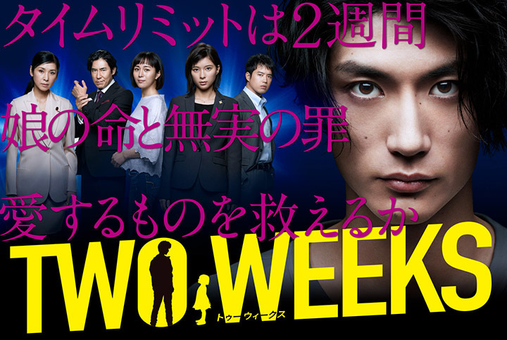《TWO WEEKS》为救绝症女儿而亡命天涯的三浦春马演技进步令人期待 (1)