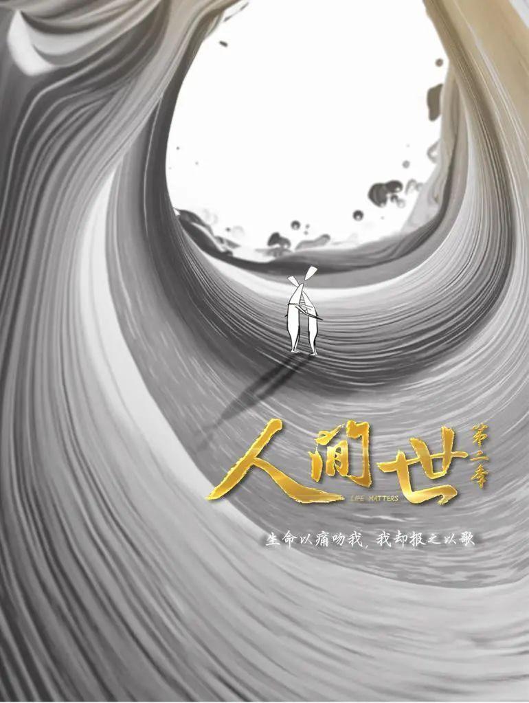 纪录片《人间世》成功的热播走红的因素以及创作背景 (1)