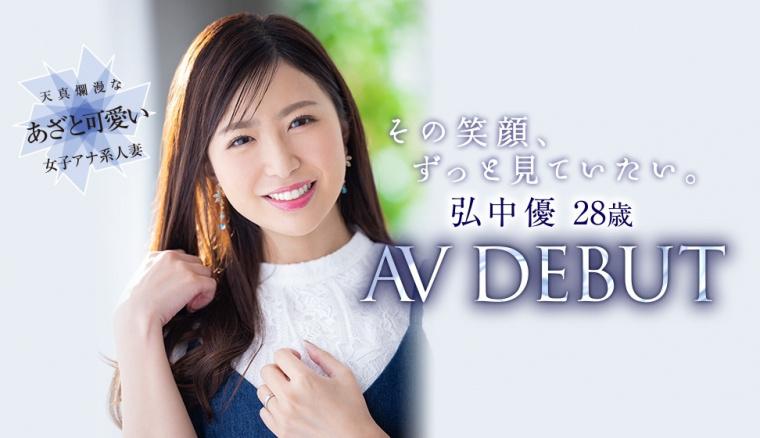 JUL-714爱笑又温柔的弘中优结婚之后为了找回青春和幸福而成为演员 (1)