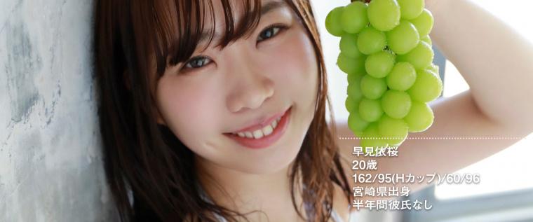 MOGI-002对战斗充满了好奇心早见依桜(早见依樱)犹如现摘现采的新鲜葡萄 (2)