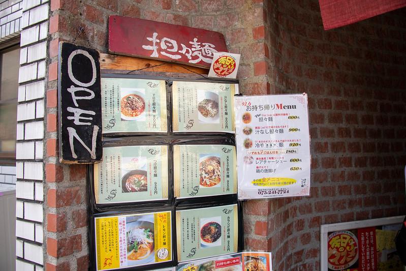 日本京都美食美味担担面变身石锅拌饭-煌力 (6)