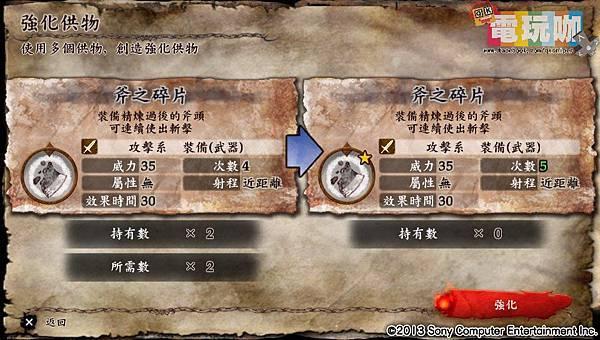 游戏《暗魂献祭》跨越道德的救赎与难以抗拒牺牲中文体验版 (14)