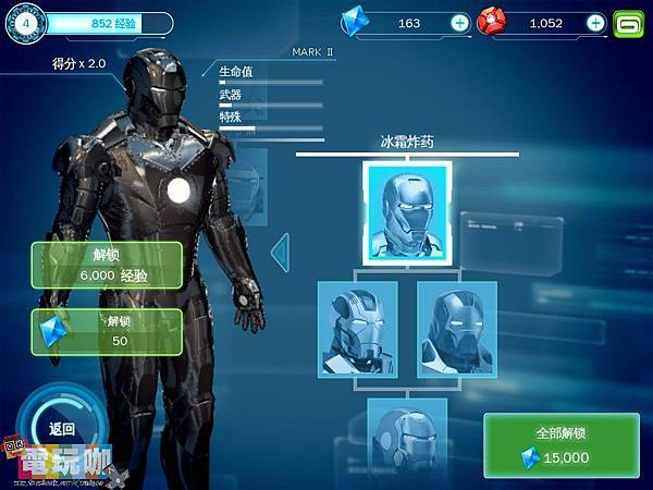 《Iron Man 3》把每位玩家都当成富豪东尼的跑酷钢铁侠游戏 (8)