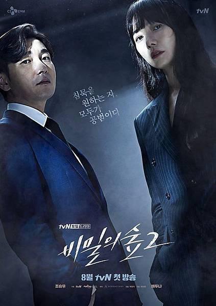 韩剧《秘密森林2》道德原则的管制线是万万不可逾越 (2)