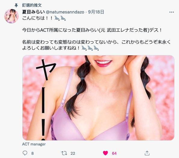 发文引退的赤濑尚子原来目的就是想要更换事务所更换艺名再战江湖 (1)