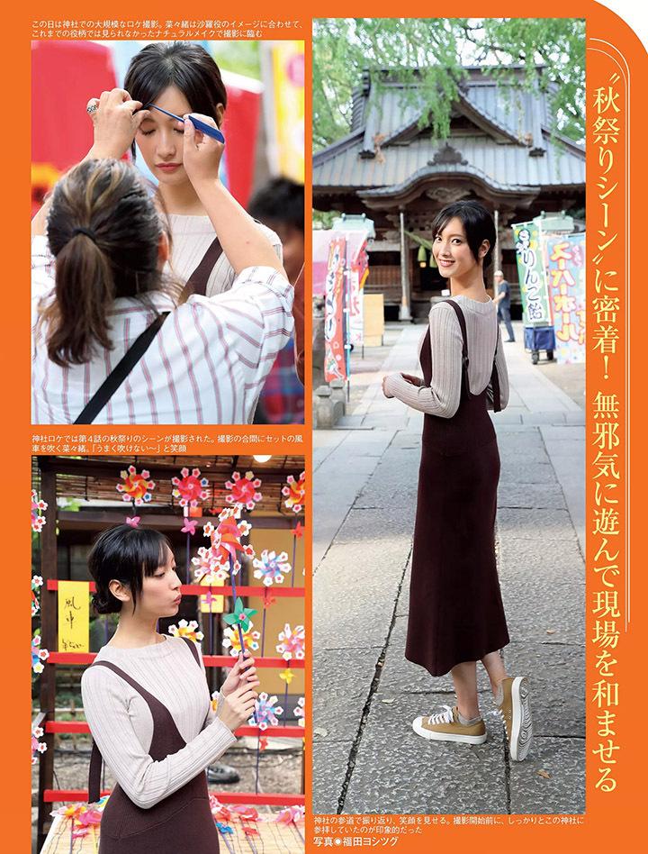 空气刘海可以让恶女变温柔的菜菜绪十分少见拍摄写真作品 (8)