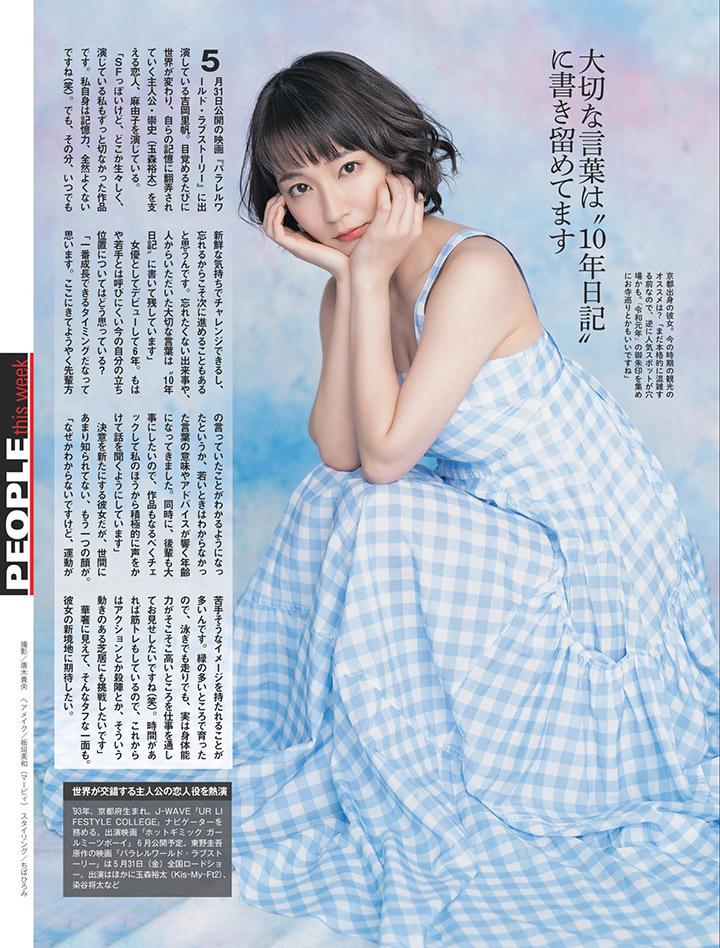 写真女优出身的吉冈里帆每次上映新电影都会拍摄写真作品堆人气 (29)