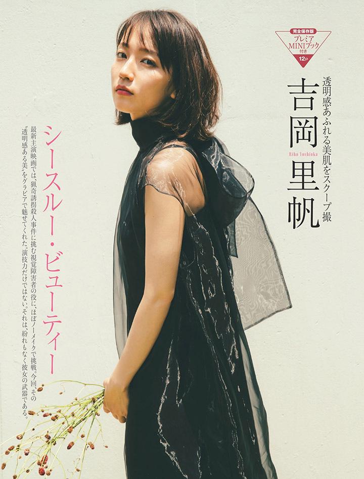写真女优出身的吉冈里帆每次上映新电影都会拍摄写真作品堆人气 (31)