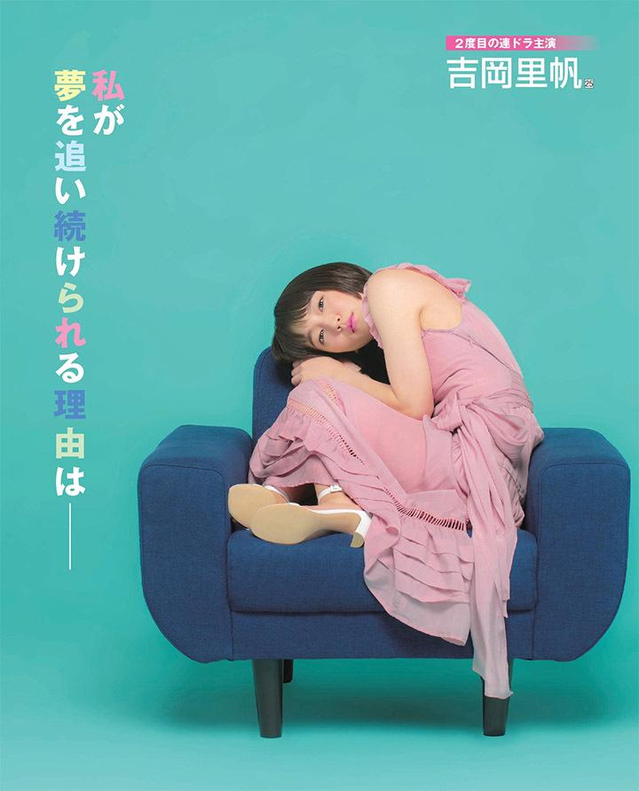 写真女优出身的吉冈里帆每次上映新电影都会拍摄写真作品堆人气 (67)