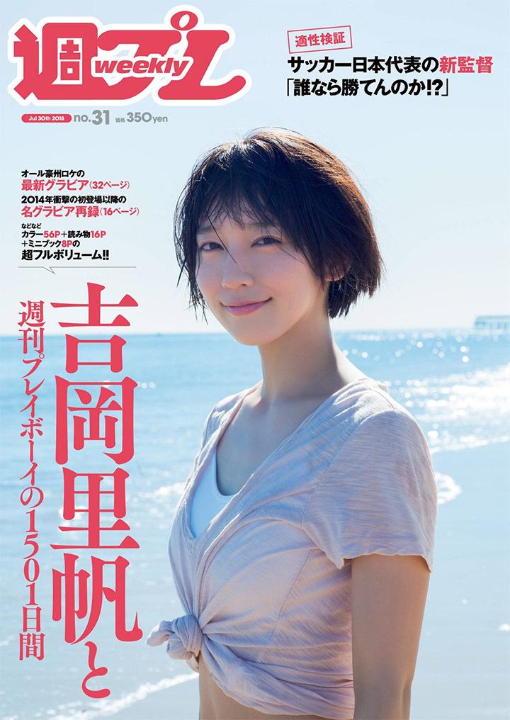 写真女优出身的吉冈里帆每次上映新电影都会拍摄写真作品堆人气 (78)
