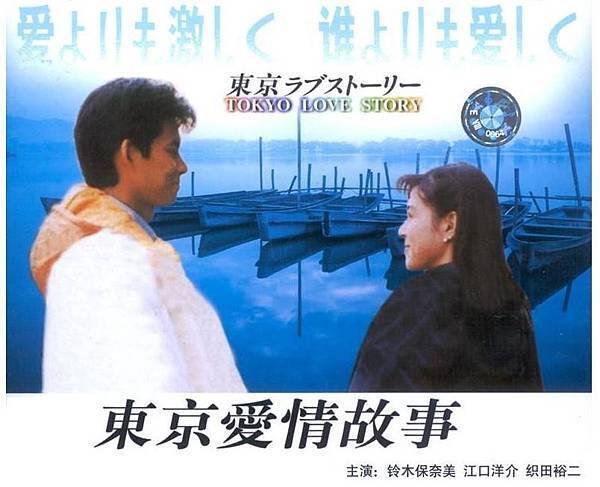 浅谈动漫真人化作品原来《东京爱情故事》是动漫改编的