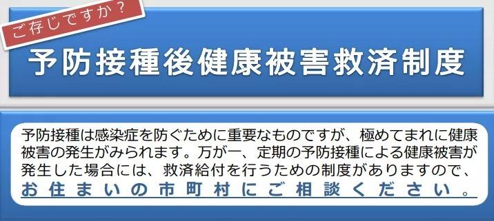 70%日本人都不知道的预防接种健康被害救济制度