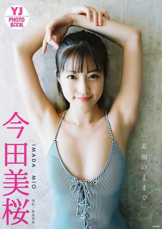 日本神颜美少女今田美樱写真作品 (8)