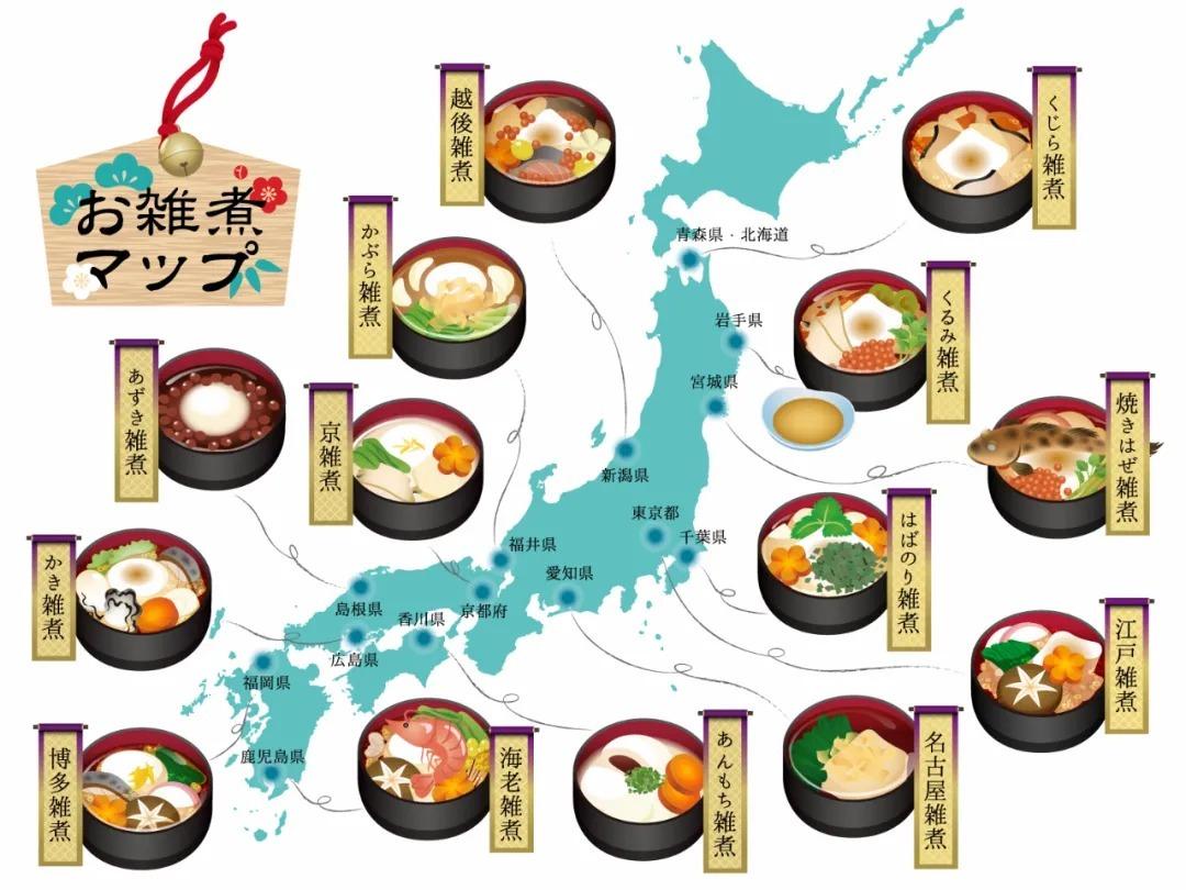 介绍日本饮食文化中几个比较特殊存在的情况 (21)
