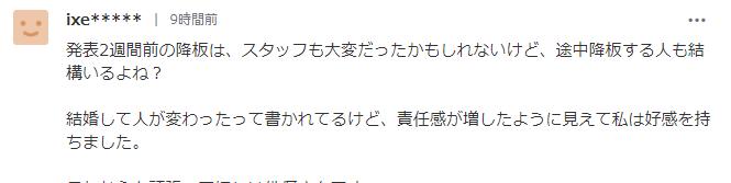 洼田正孝突然退出舞台剧是因为新冠还是因为其他网友议论纷纷 (1)