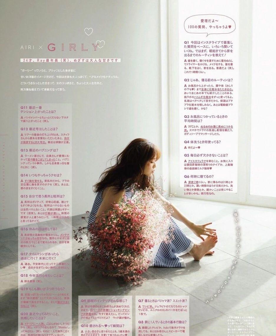 仅仅靠肤白貌美以及完全无法形容的铃木爱理写真作品 (19)