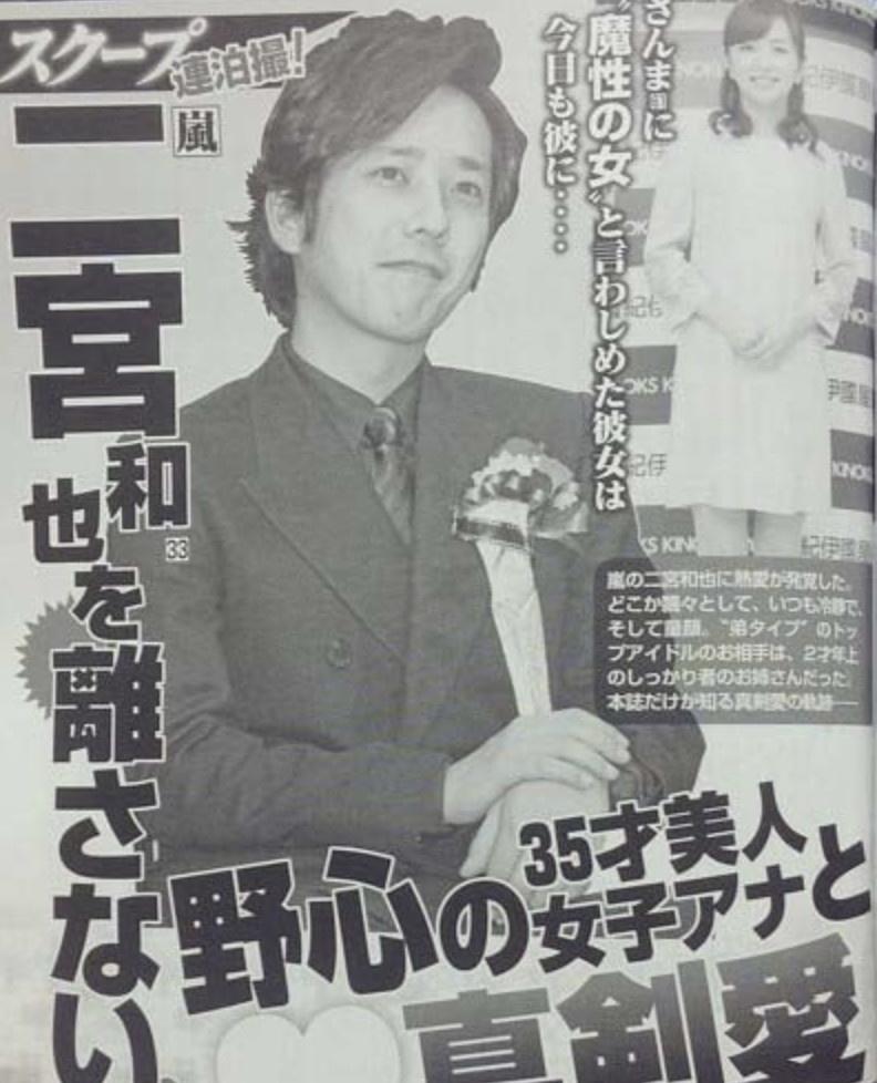 日本爱豆二宫和也升级成为了爸爸没有想到成为岚里面第一个爸爸 (3)