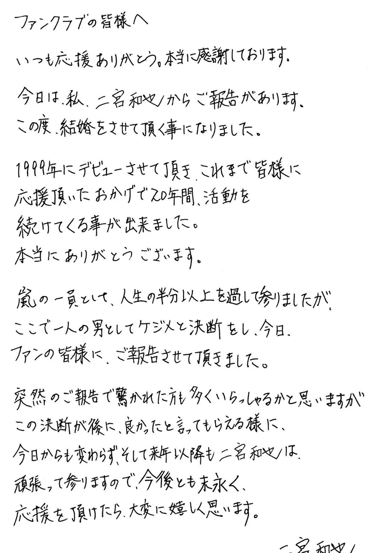 日本爱豆二宫和也升级成为了爸爸没有想到成为岚里面第一个爸爸 (7)