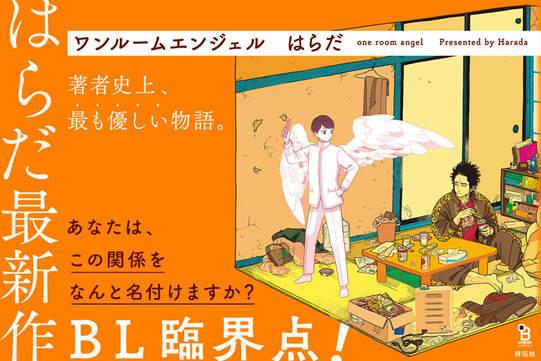 BL漫画《单人房的天使》偶遇天使开启第二人生才知道人生没有回头路 (8)