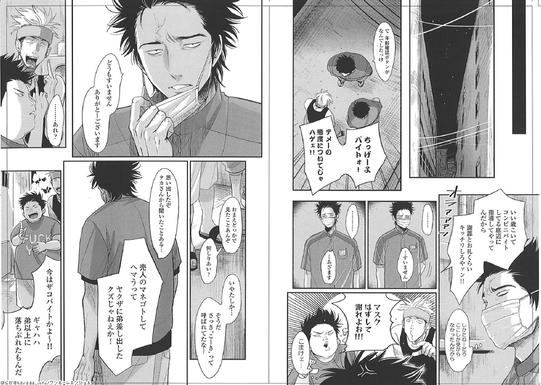 BL漫画《单人房的天使》偶遇天使开启第二人生才知道人生没有回头路 (3)