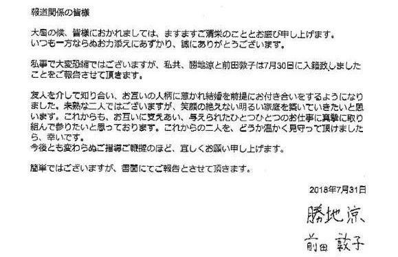 前田敦子和胜地凉这一对最终还是曲终人散了 (3)