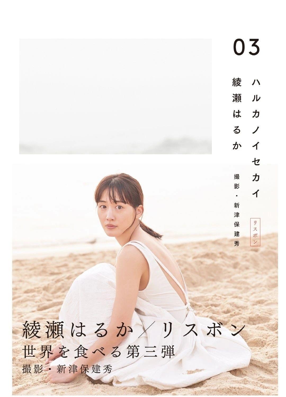 日本人最理想女友绫濑遥写真作品 (52)