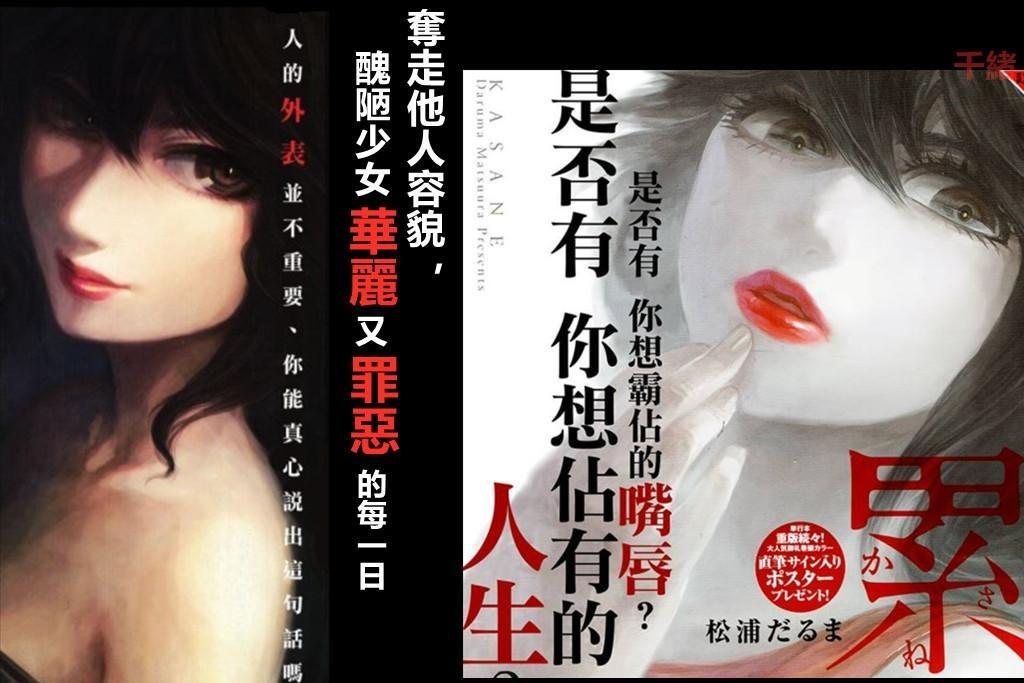 漫画《累》丑女换脸之后的华丽且罪恶的不同人生 (1)
