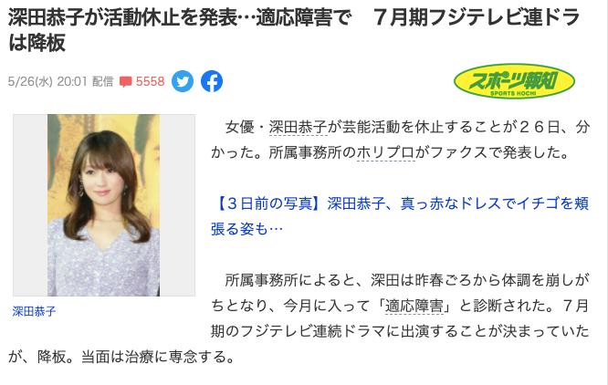出道没多久的新人演员竹内爱莎因为恐慌症而暂停工作 (1)