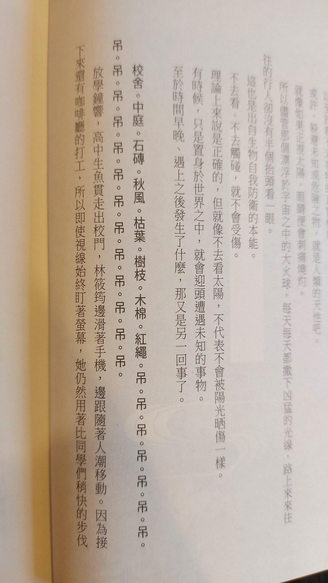 轻小说《符与青狐.上》没有相关联就可以当做是没有发生吗? (5)