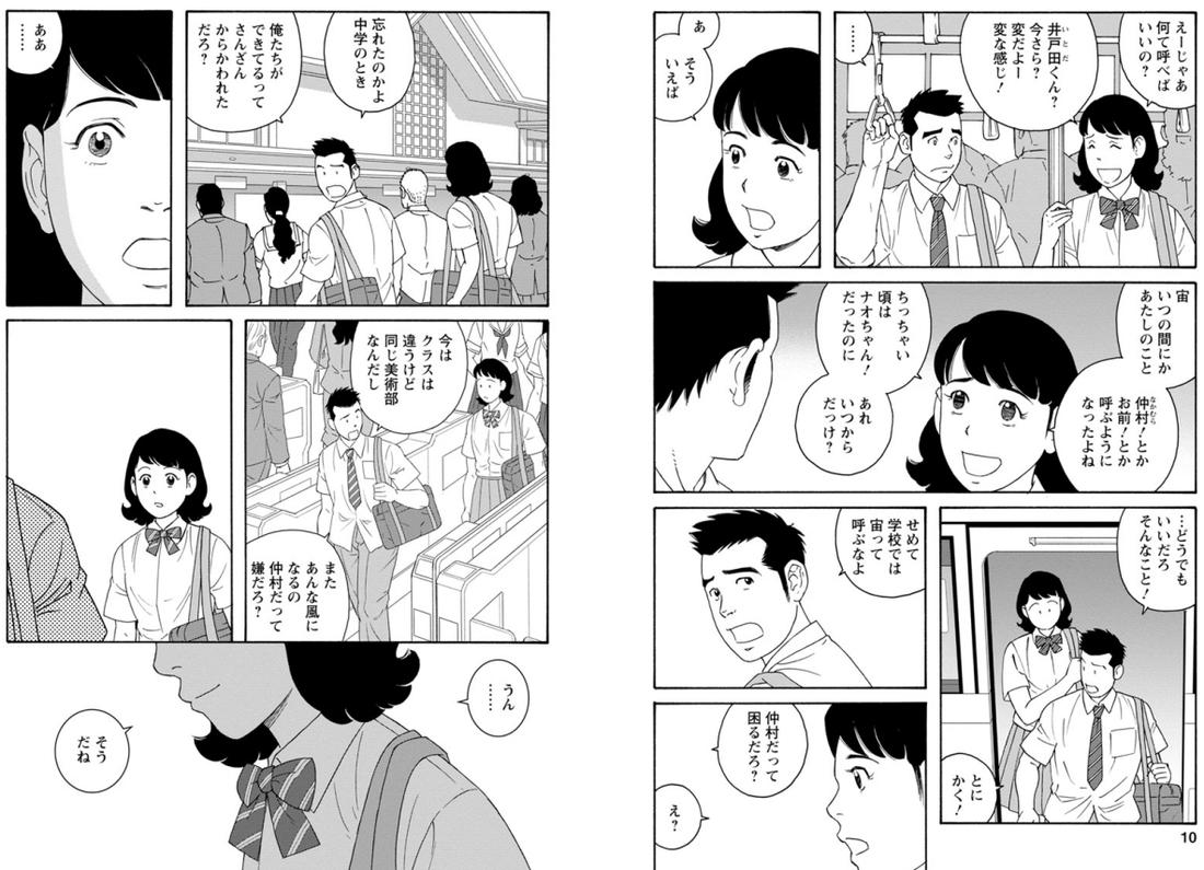漫画《我们的色彩》不同年代的同志要面对不同的烦恼 (1)