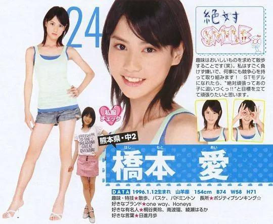 日本最强美少女桥本爱能否重回昔日辉煌让大家拭目以待 (10)