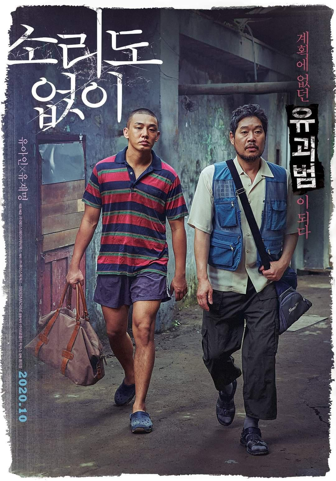 韩国电影《无声》最后的逃跑象征着是人性对社会化的一种抵抗与逃离 (1)