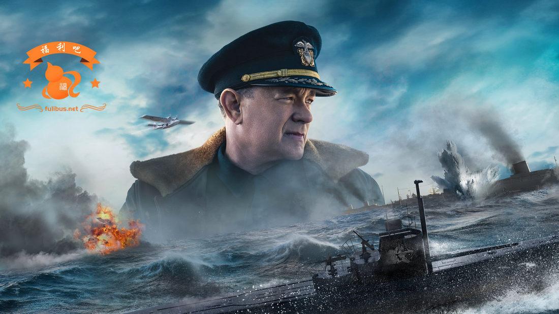电影推荐《灰猎犬号》高能海战,军迷必看