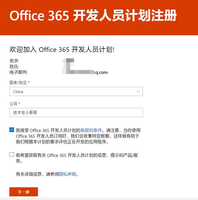 免费申请Office365 E5开发者订阅附无限续期教程插图3