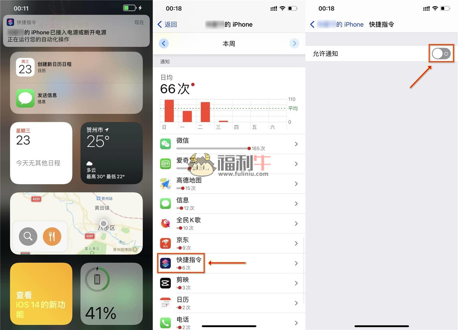 苹果IOS14充电提示音修改教程插图6