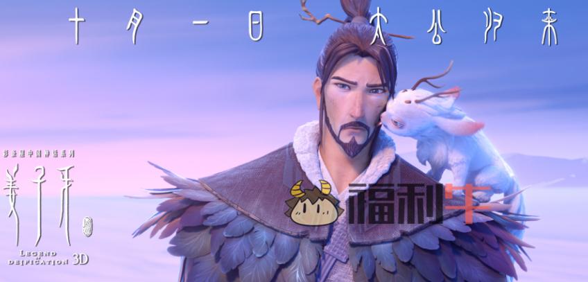 动画电影《姜子牙》最新1080高清版插图