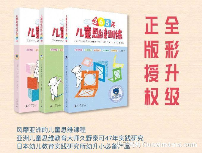 培养儿童逻辑思维训练的方法,百花儿童思维训练全套分享