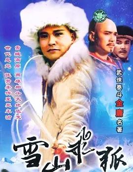 雪山飞狐伍宇娟