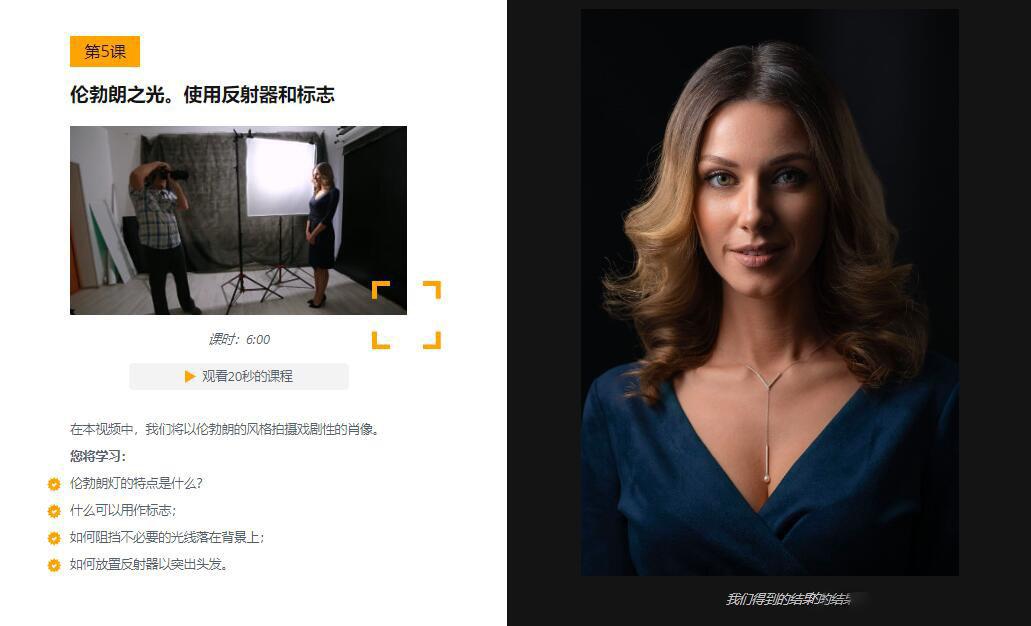 摄影教程_Evgeny Kartashov预算摄影-摄影棚至少11种廉价布光方案教程-中文字幕 摄影教程 _预览图11